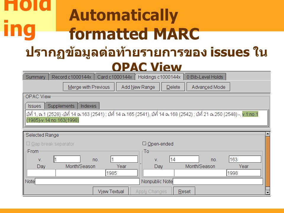 MARC ปรากฏข้อมูลต่อท้ายรายการของ issues ใน OPAC View Hold ing Automatically formatted MARC