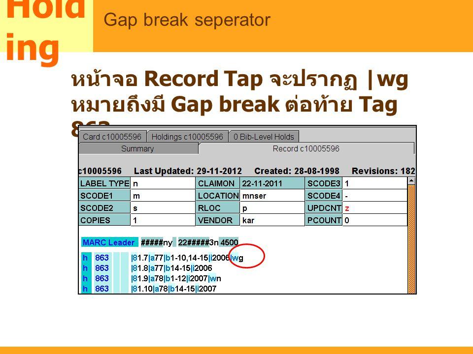 MARC หน้าจอ Record Tap จะปรากฏ |wg หมายถึงมี Gap break ต่อท้าย Tag 863 Hold ing Gap break seperator