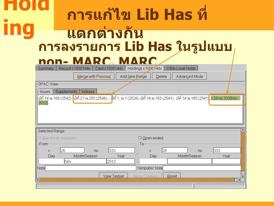 MARC การลงรายการ Lib Has ในรูปแบบ non- MARC, MARC Hold ing การแก้ไข Lib Has ที่ แตกต่างกัน