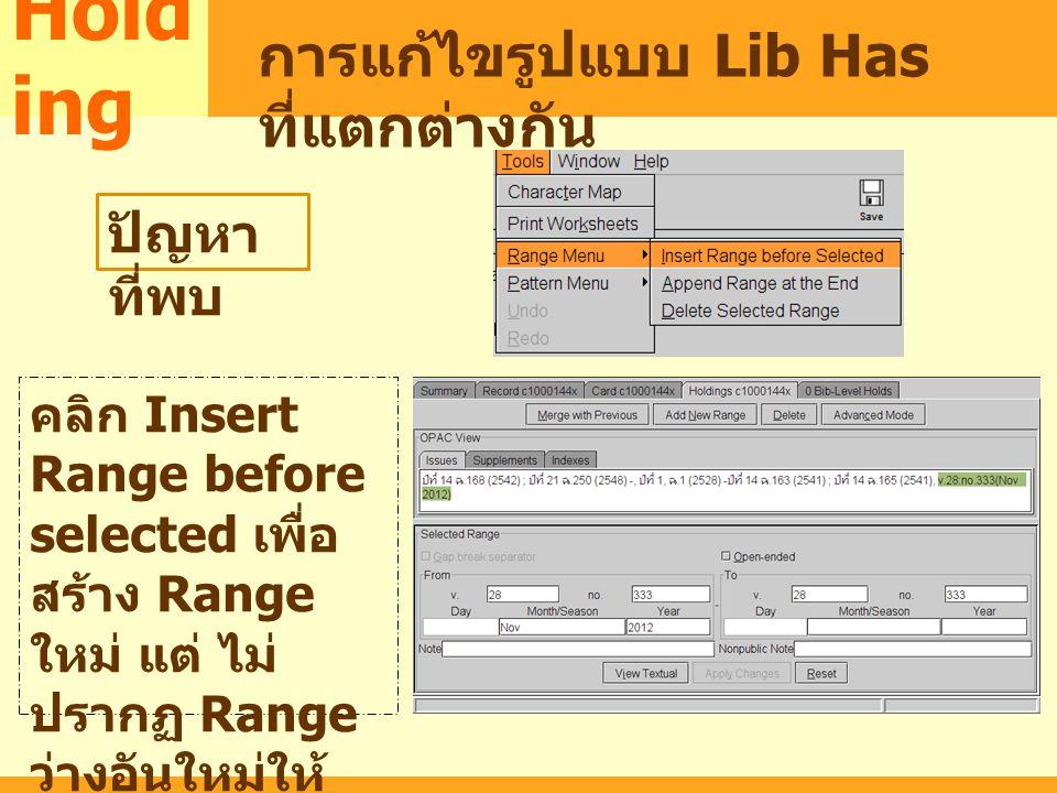 MARC คลิก Insert Range before selected เพื่อ สร้าง Range ใหม่ แต่ ไม่ ปรากฏ Range ว่างอันใหม่ให้ คีย์ข้อมูล Hold ing การแก้ไขรูปแบบ Lib Has ที่แตกต่าง