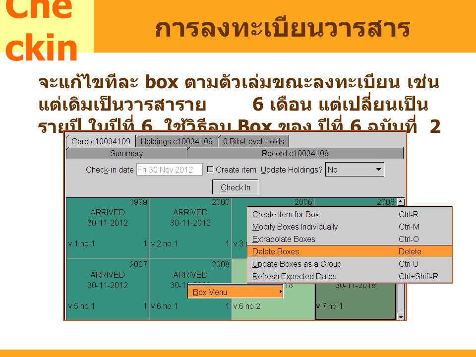 MARC Item การสร้าง Item Records for ARRIVED Issues คลิก Save จากหน้าจอ Summary จะพบ รายการ Item ที่สร้างไว้ by Issue s