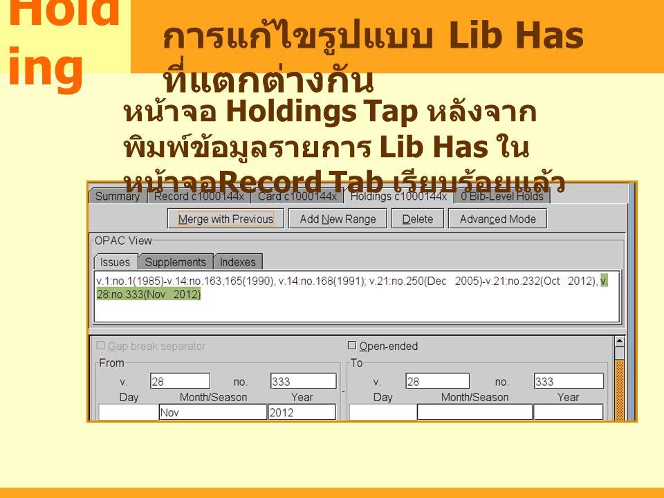 MARC Hold ing การแก้ไขรูปแบบ Lib Has ที่แตกต่างกัน หน้าจอ Holdings Tap หลังจาก พิมพ์ข้อมูลรายการ Lib Has ใน หน้าจอ Record Tab เรียบร้อยแล้ว