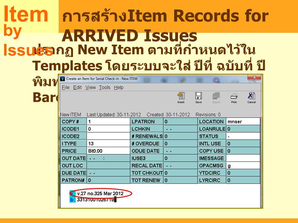 MARC Item การสร้าง Item Records for ARRIVED Issues ปรากฏ New Item ตามที่กำหนดไว้ใน Templates โดยระบบจะใส่ ปีที่ ฉบับที่ ปี พิมพ์ ให้โดยอัตโนมัติ ดำเนิ