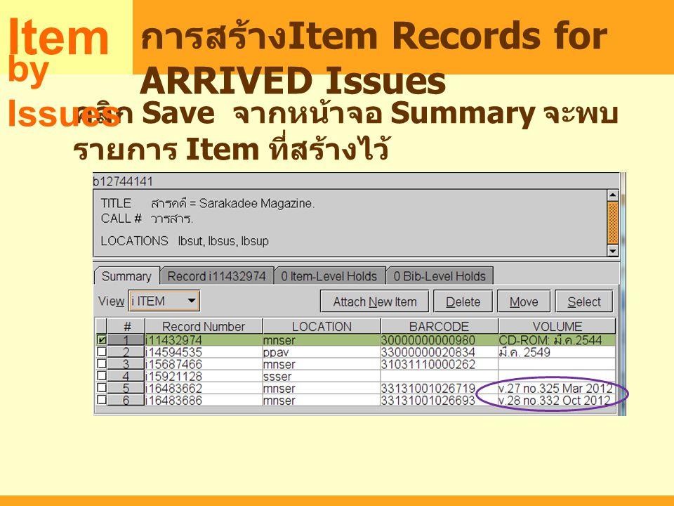 MARC Item การสร้าง Item Records for ARRIVED Issues คลิก Save จากหน้าจอ Summary จะพบ รายการ Item ที่สร้างไว้ by Issue s