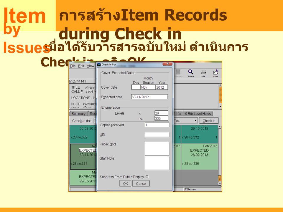 MARC Ite m การสร้าง Item Records during Check in เมื่อได้รับวารสารฉบับใหม่ ดำเนินการ Check in คลิก OK by Issue s