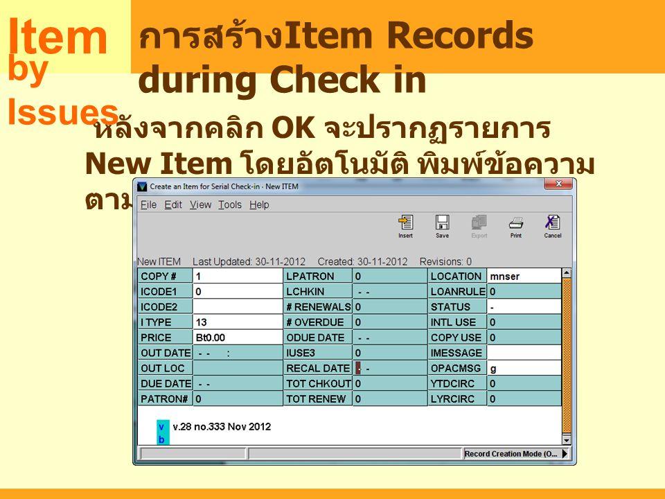 MARC Ite m การสร้าง Item Records during Check in หลังจากคลิก OK จะปรากฏรายการ New Item โดยอัตโนมัติ พิมพ์ข้อความ ตามต้องการ กด SAVE by Issue s