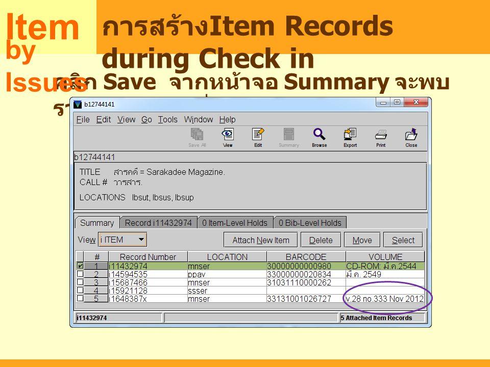 MARC Ite m การสร้าง Item Records during Check in คลิก Save จากหน้าจอ Summary จะพบ รายการ Item ที่สร้างไว้ by Issue s