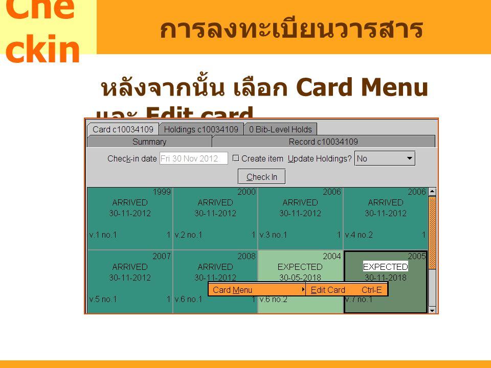 MARC Che ckin การลงทะเบียนวารสาร หลังจากนั้น เลือก Card Menu และ Edit card