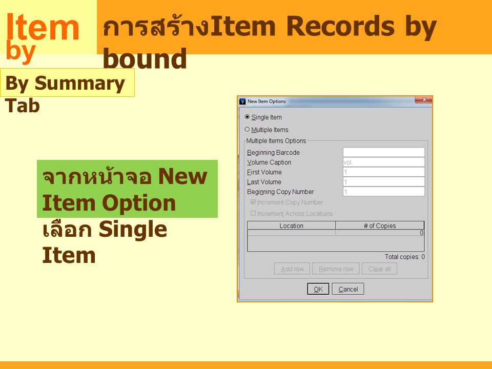 MARC Item การสร้าง Item Records by bound จากหน้าจอ New Item Option เลือก Single Item by bound By Summary Tab