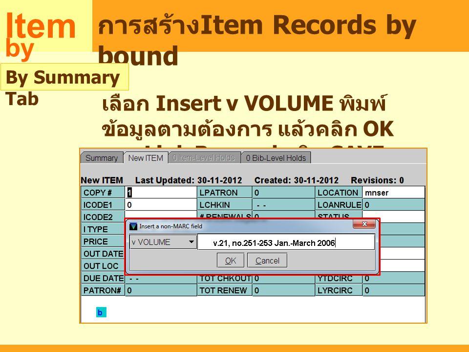 MARC Item การสร้าง Item Records by bound เลือก Insert v VOLUME พิมพ์ ข้อมูลตามต้องการ แล้วคลิก OK และ Link Barcord คลิก SAVE by bound By Summary Tab