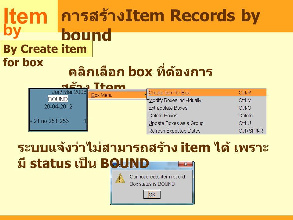MARC Item การสร้าง Item Records by bound คลิกเลือก box ที่ต้องการ สร้าง Item by bound By Create item for box ระบบแจ้งว่าไม่สามารถสร้าง item ได้ เพราะ