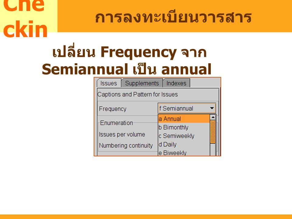MARC Che ckin การลงทะเบียนวารสาร เปลี่ยน Frequency จาก Semiannual เป็น annual