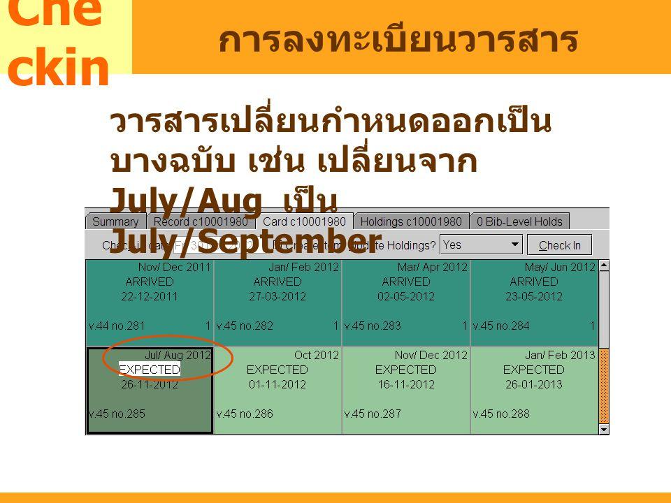 MARC Che ckin การลงทะเบียนวารสาร วารสารเปลี่ยนกำหนดออกเป็น บางฉบับ เช่น เปลี่ยนจาก July/Aug เป็น July/September