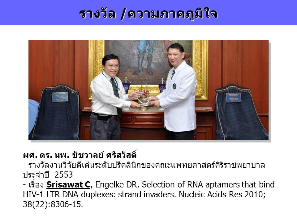รางวัล / ความภาคภูมิใจ ผศ. ดร. นพ. ชัชวาลย์ ศรีสวัสดิ์ - รางวัลงานวิจัยดีเด่นระดับปรีคลินิกของคณะแพทยศาสตร์ศิริราชพยาบาล ประจำปี 2553 - เรื่อง Srisawa
