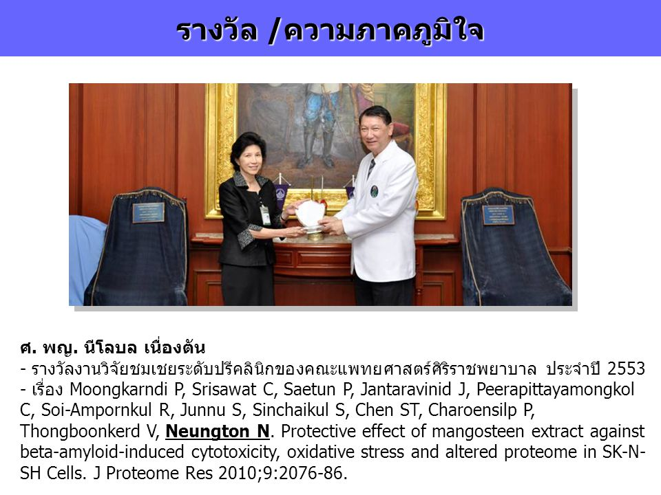 รางวัล / ความภาคภูมิใจ ศ. พญ. นีโลบล เนื่องตัน - รางวัลงานวิจัยชมเชยระดับปรีคลินิกของคณะแพทยศาสตร์ศิริราชพยาบาล ประจำปี 2553 - เรื่อง Moongkarndi P, S