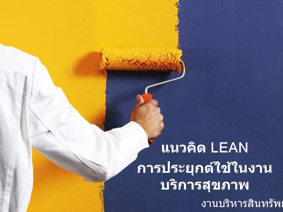 งานบริหารสินทรัพย์ แนวคิด LEAN การประยุกต์ใช้ในงาน บริการสุขภาพ
