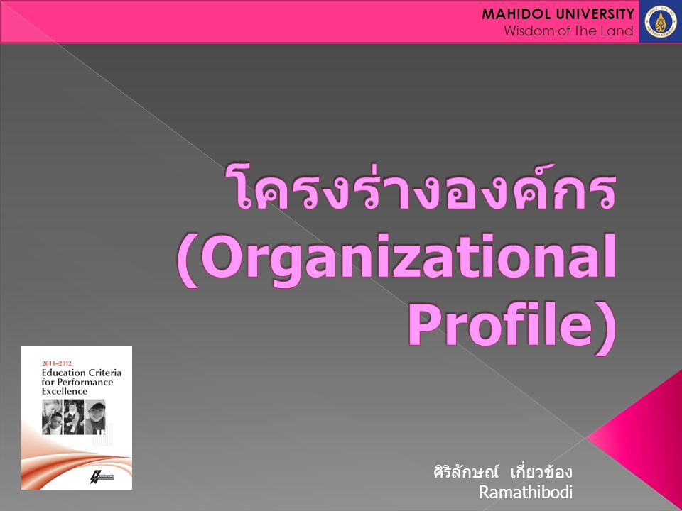 MAHIDOL UNIVERSITY Wisdom of The Land TriView