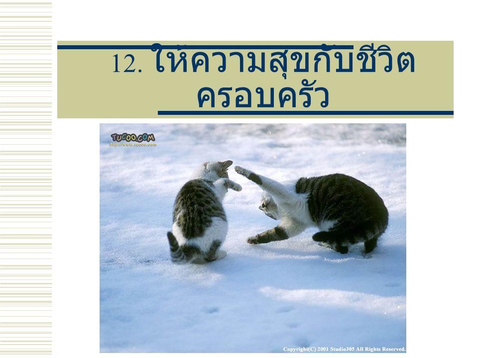 12. ให้ความสุขกับชีวิต ครอบครัว