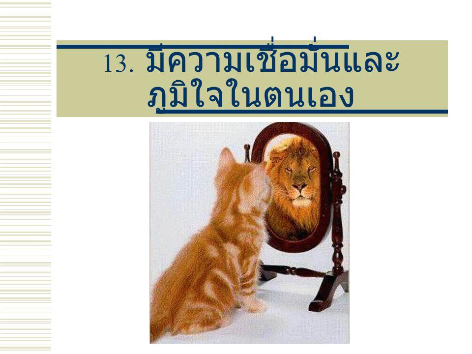 13. มีความเชื่อมั่นและ ภูมิใจในตนเอง