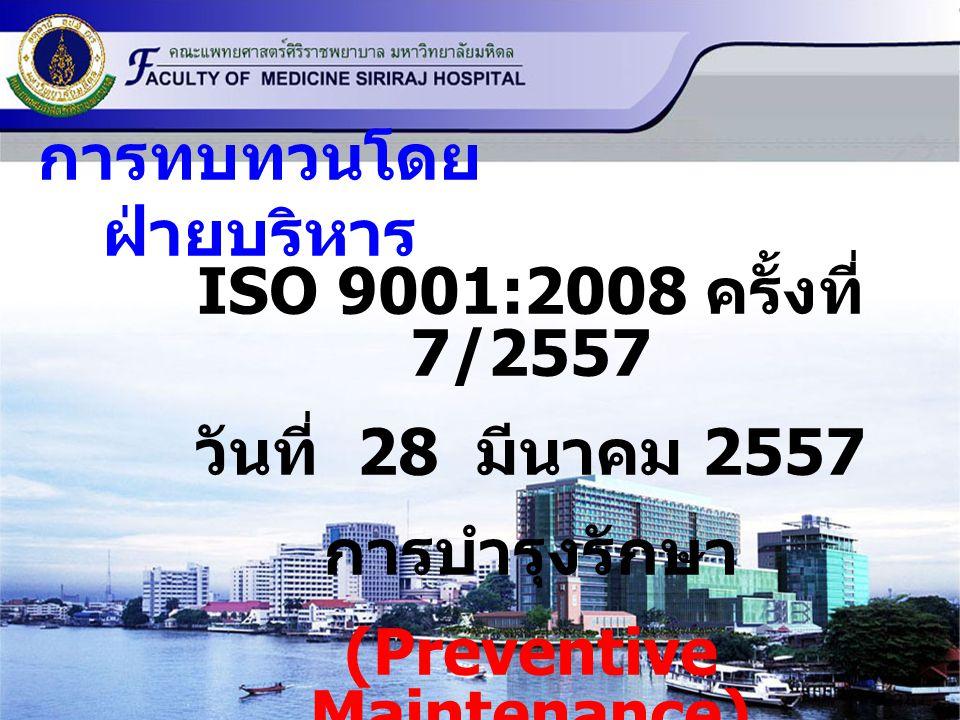 การทบทวนโดย ฝ่ายบริหาร ISO 9001:2008 ครั้งที่ 7/2557 วันที่ 28 มีนาคม 2557 การบำรุงรักษา (Preventive Maintenance)