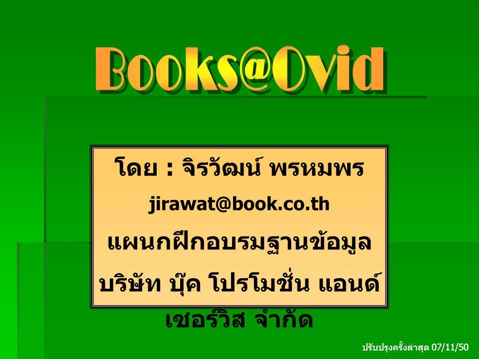 โดย : จิรวัฒน์ พรหมพร jirawat@book.co.th แผนกฝึกอบรมฐานข้อมูล บริษัท บุ๊ค โปรโมชั่น แอนด์ เซอร์วิส จำกัด ปรับปรุงครั้งล่าสุด 07/11/50