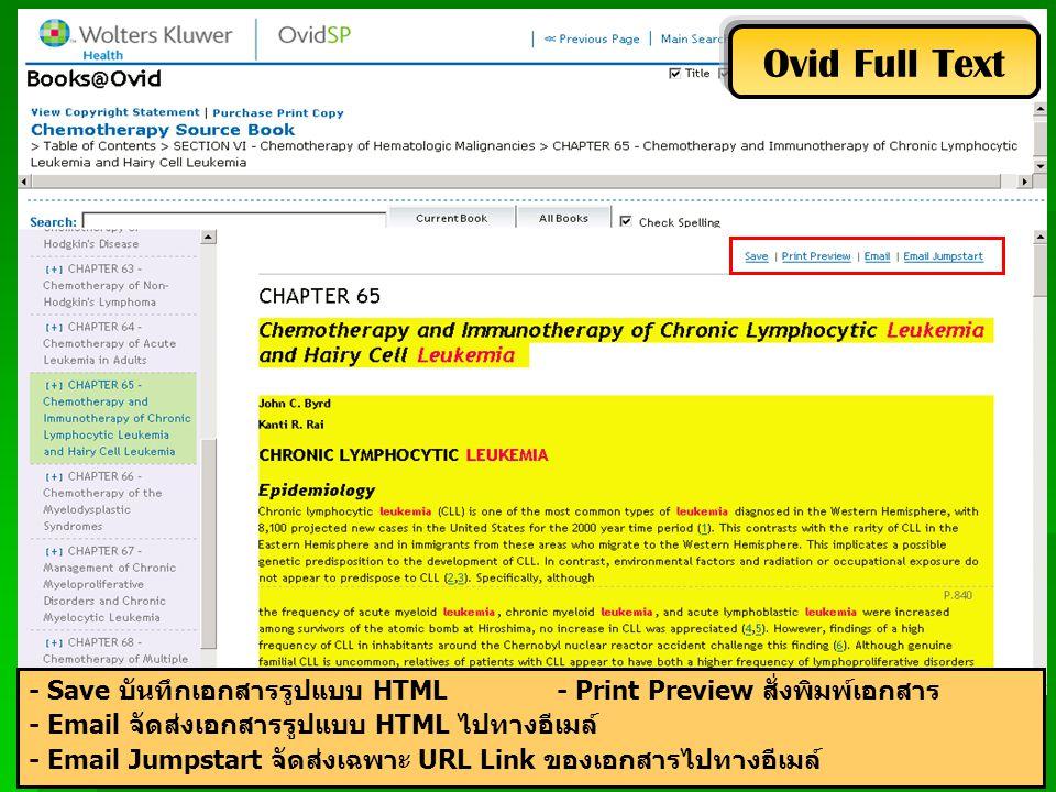 Ovid Full Text - Save บันทึกเอกสารรูปแบบ HTML - Print Preview สั่งพิมพ์เอกสาร - Email จัดส่งเอกสารรูปแบบ HTML ไปทางอีเมล์ - Email Jumpstart จัดส่งเฉพาะ URL Link ของเอกสารไปทางอีเมล์