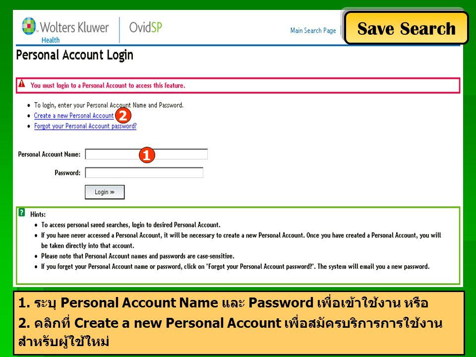 1. ระบุ Personal Account Name และ Password เพื่อเข้าใช้งาน หรือ 2.