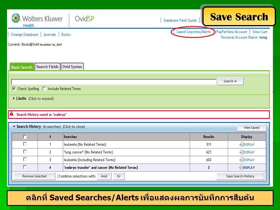 คลิกที่ Saved Searches/Alerts เพื่อแสดงผลการบันทึกการสืบค้น Save Search