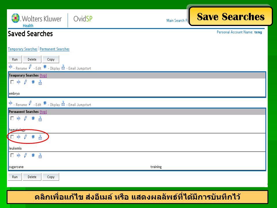 คลิกเพื่อแก้ไข ส่งอีเมล์ หรือ แสดงผลลัพธ์ที่ได้มีการบันทึกไว้ Save Searches