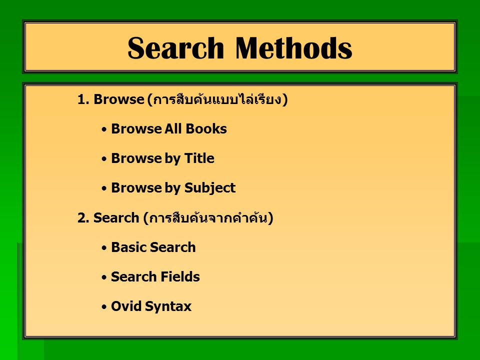 1. Browse (การสืบค้นแบบไล่เรียง) Browse All Books Browse by Title Browse by Subject 2.