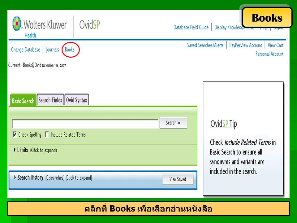 1 2 3 4 Books 1.คลิกที่ Browse All Books เพื่อเลือกแสดงรายชื่อหนังสือทั้งหมด หรือ 2.