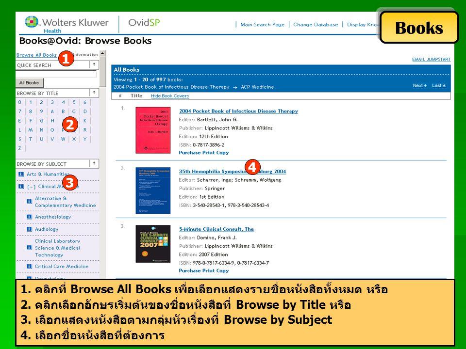1 2 3 4 Books 1. คลิกที่ Browse All Books เพื่อเลือกแสดงรายชื่อหนังสือทั้งหมด หรือ 2.