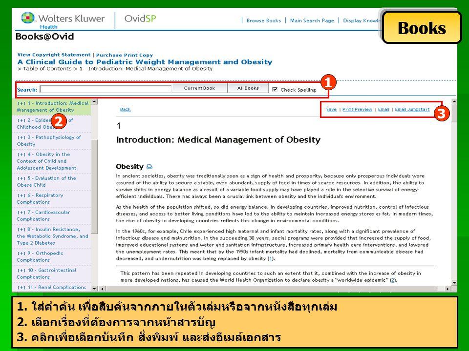 คลิกที่ Main Search Page เพื่อเข้าสู่หน้าจอการสืบค้น Main Search Page