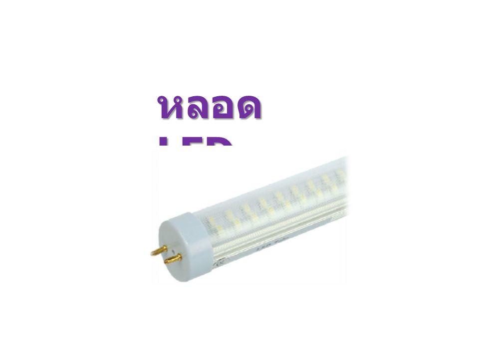 หลอด LED