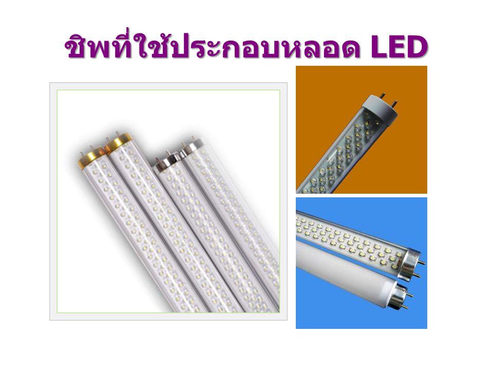 ชิพที่ใช้ประกอบหลอด LED