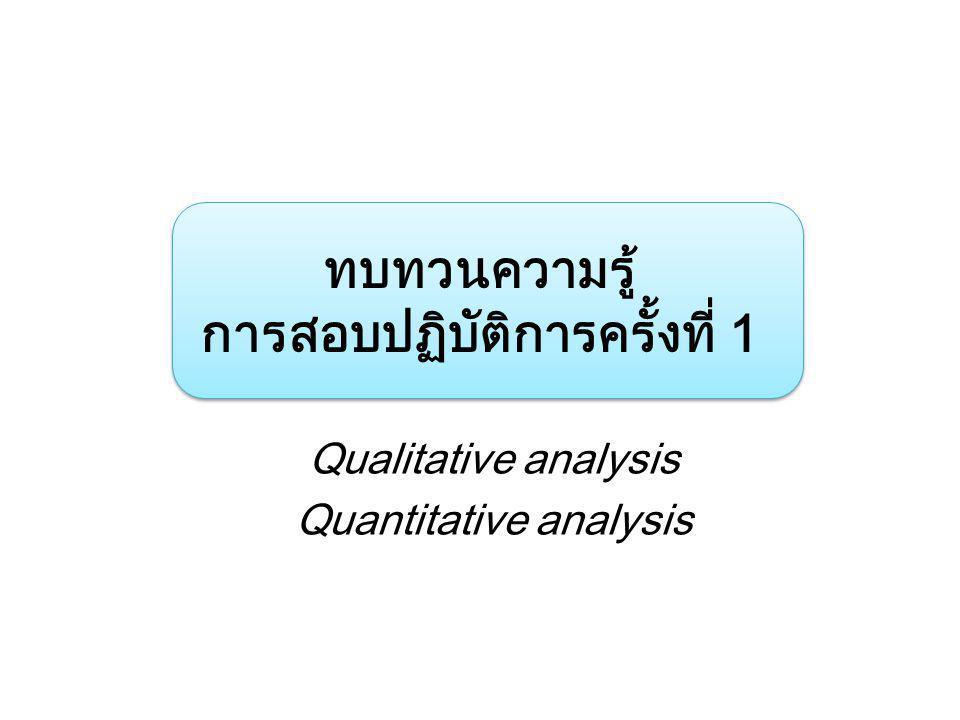 ทบทวนความรู้ การสอบปฏิบัติการครั้งที่ 1 Qualitative analysis Quantitative analysis