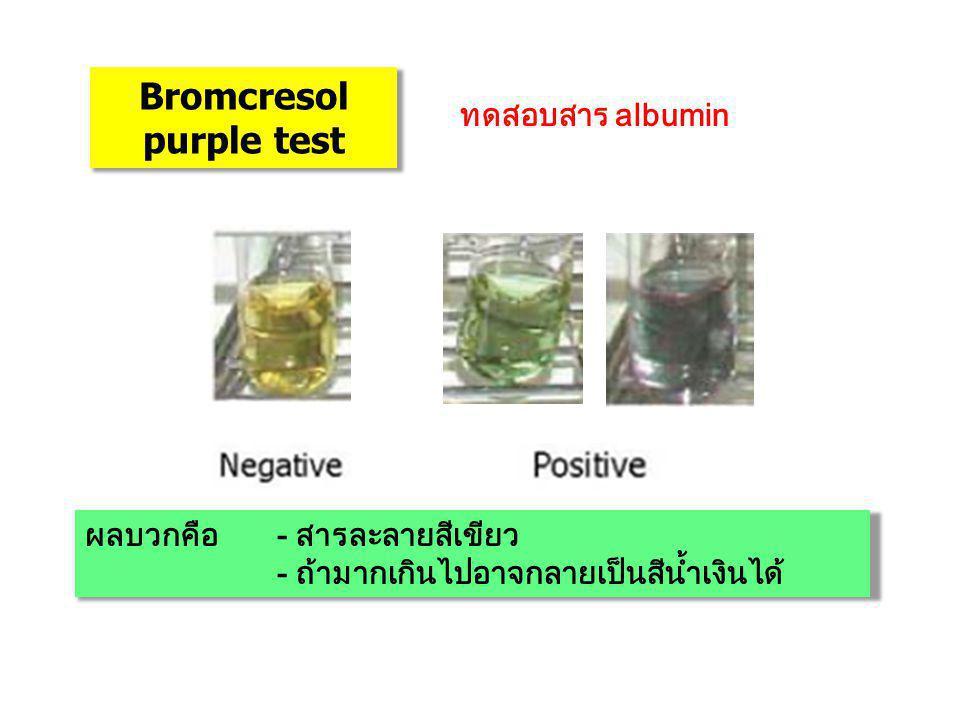 Bromcresol purple test ทดสอบสาร albumin ผลบวกคือ- สารละลายสีเขียว - ถ้ามากเกินไปอาจกลายเป็นสีน้ำเงินได้