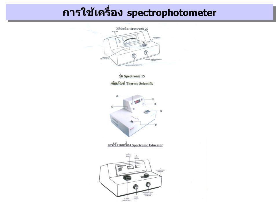 การใช้เครื่อง spectrophotometer
