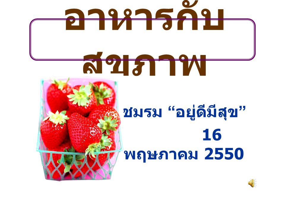 """อาหารกับ สุขภาพ ชมรม """" อยู่ดีมีสุข """" 16 พฤษภาคม 2550"""