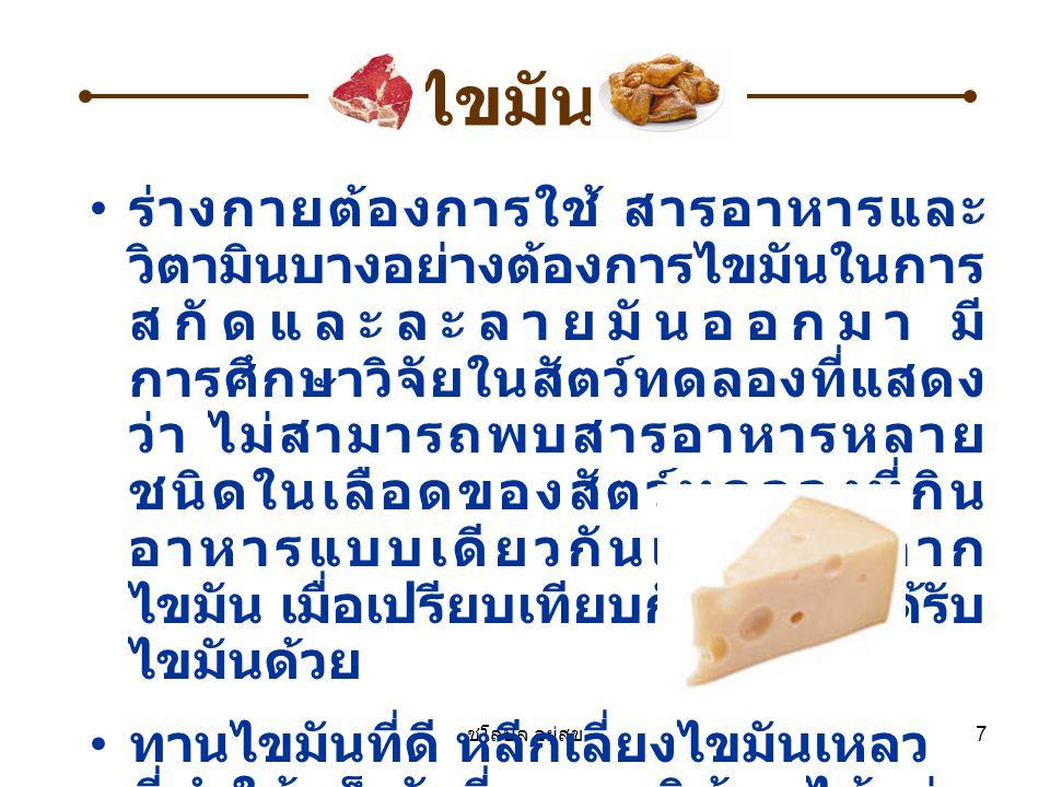 ชโลบล อยู่สุข 8 หน้าและไส้ ขนมที่เป็น ครีมสด จะ ไม่อยู่ตัวที่ อุณหภูมิห้อ ง จึงต้องแช่ เย็น sohk sohk เพสตี้มาจารีน ทำให้แป้งเป็นชั้น เนยขาว ช่วยให้ ตีฟูได้มาก อยู่ตัวที่ อุณหภูมิห้อง