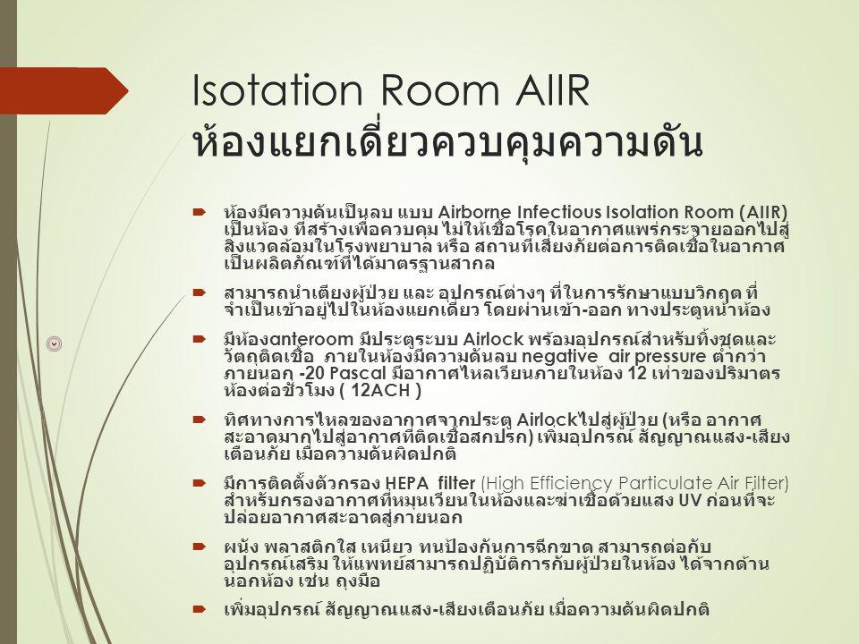 Isotation Room AIIR ห้องแยกเดี่ยวควบคุมความดัน  ห้องมีความดันเป็นลบ แบบ Airborne Infectious Isolation Room (AIIR) เป็นห้อง ที่สร้างเพื่อควบคุม ไม่ให้
