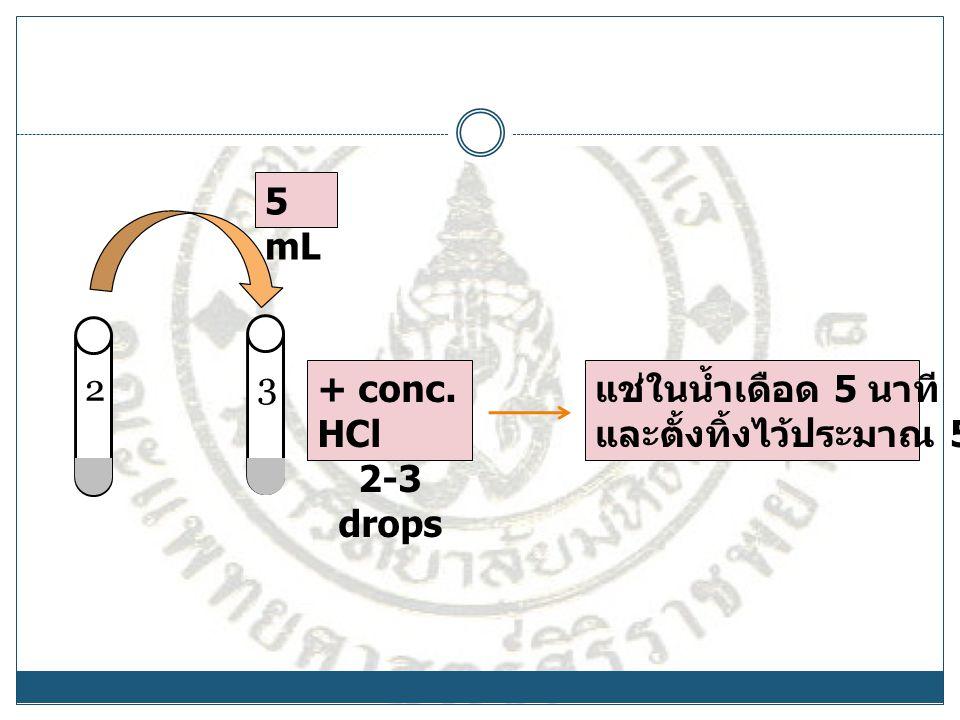 2 3 5 mL + conc. HCl 2-3 drops แช่ในน้ำเดือด 5 นาที และตั้งทิ้งไว้ประมาณ 5 นาที