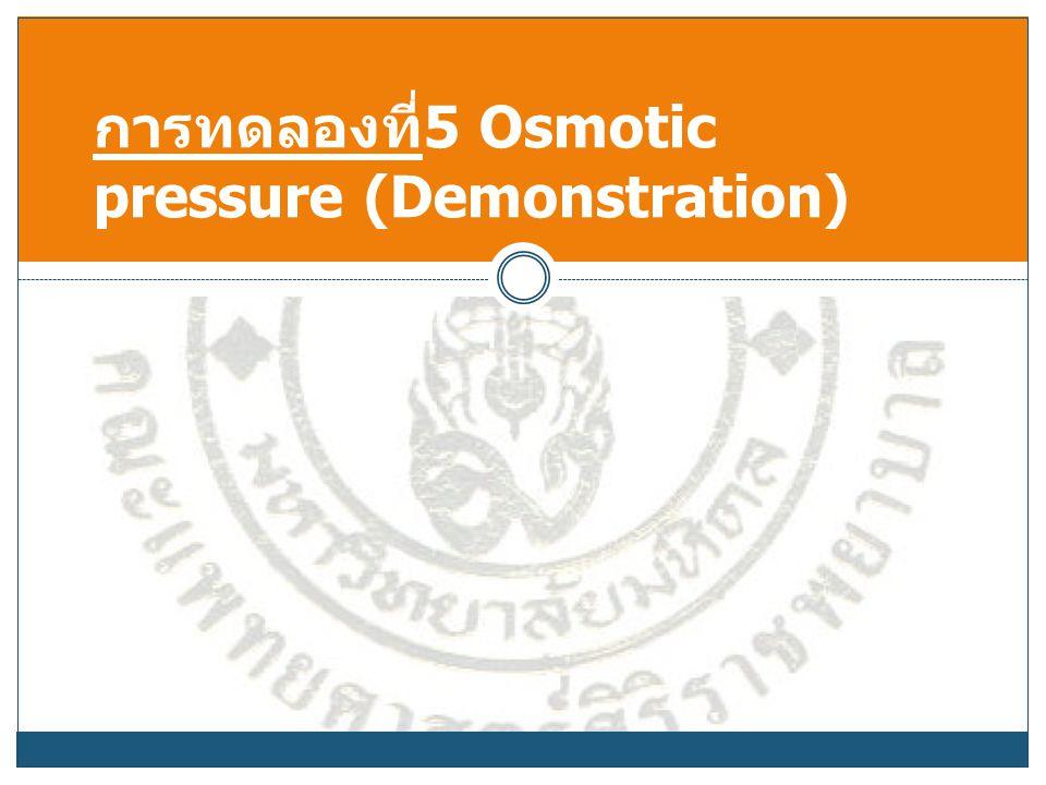 การทดลองที่ 5 Osmotic pressure (Demonstration)