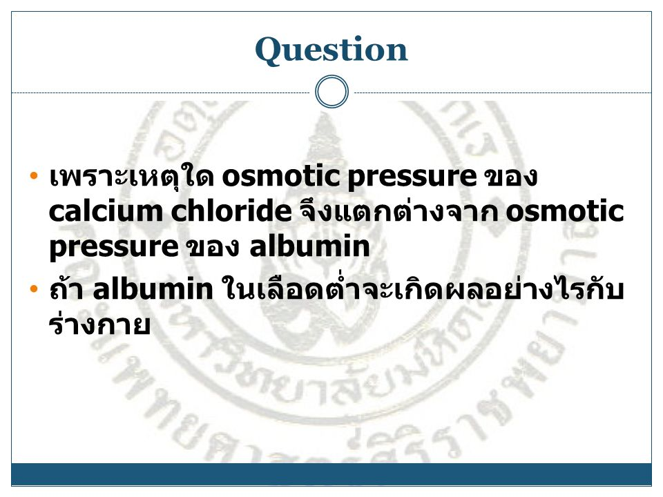 Question เพราะเหตุใด osmotic pressure ของ calcium chloride จึงแตกต่างจาก osmotic pressure ของ albumin ถ้า albumin ในเลือดต่ำจะเกิดผลอย่างไรกับ ร่างกาย