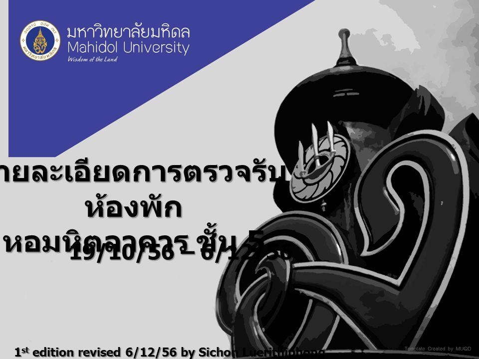 รายละเอียดการตรวจรับ ห้องพัก หอมหิตลาคาร ชั้น 5 19/10/56 – 6/12/56 1 st edition revised 6/12/56 by Sichon Luerithiphong
