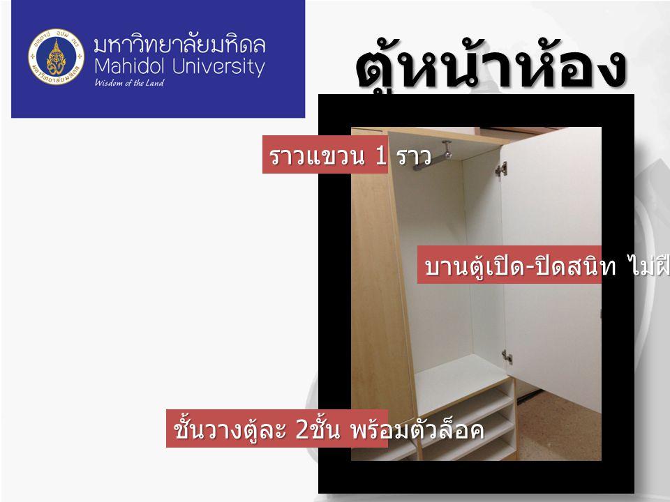 ตู้หน้าห้อง ชั้นวางตู้ละ 2 ชั้น พร้อมตัวล็อค ราวแขวน 1 ราว บานตู้เปิด - ปิดสนิท ไม่ฝืด