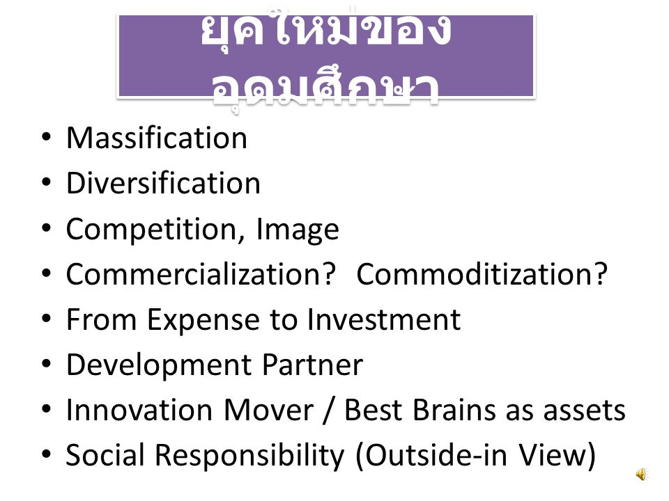 ยุคใหม่ของ อุดมศึกษา Massification Diversification Competition, Image Commercialization.
