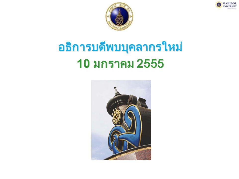 อธิการบดีพบบุคลากรใหม่ 10 มกราคม 2555
