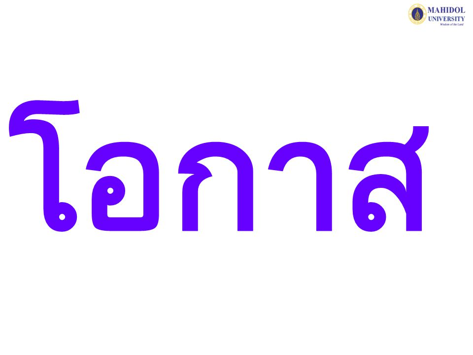 Teaching & Learning Excellence วิทยาเขตกาญจนบุรี 14
