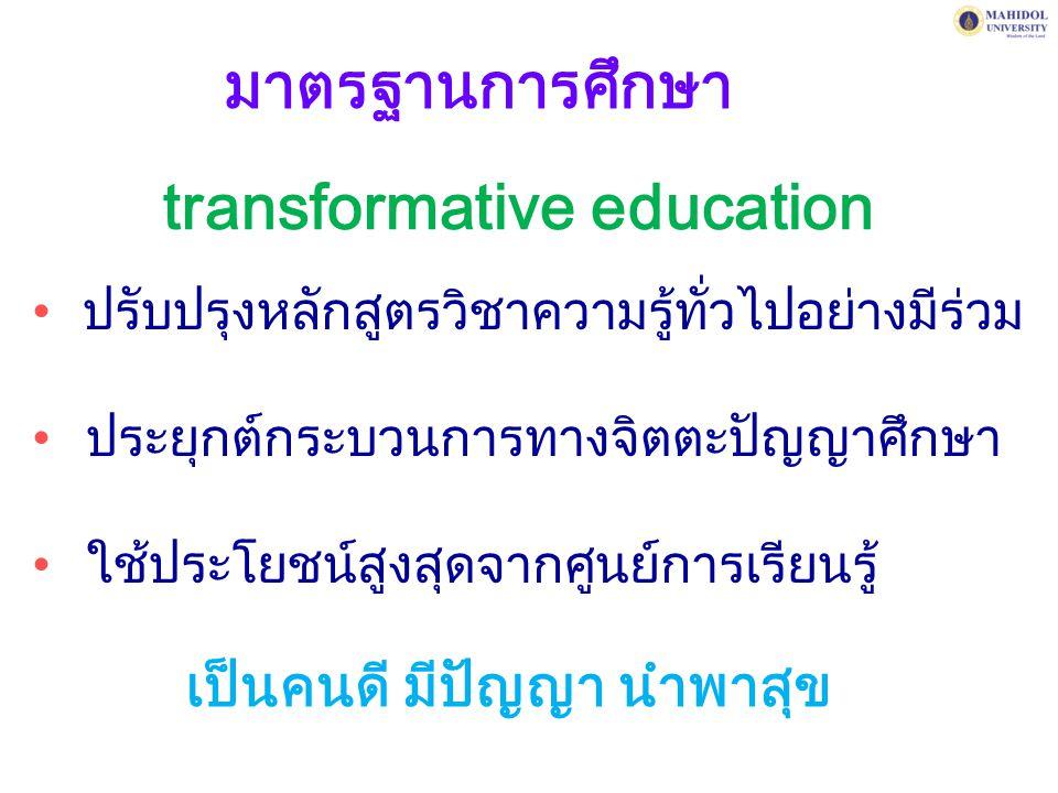 ปรับปรุงหลักสูตรวิชาความรู้ทั่วไปอย่างมีร่วม ประยุกต์กระบวนการทางจิตตะปัญญาศึกษา ใช้ประโยชน์สูงสุดจากศูนย์การเรียนรู้ มาตรฐานการศึกษา transformative e